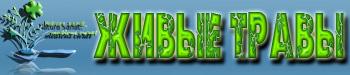 Живые Травы